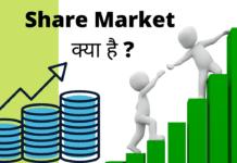 share market kya hai aur share market se paise kaise kamaye
