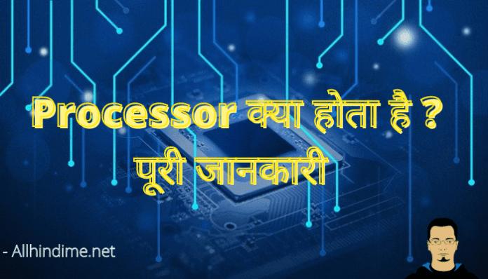 processor क्या है और Processor कैसे काम करता है पूरी जानकारी हिंदी में