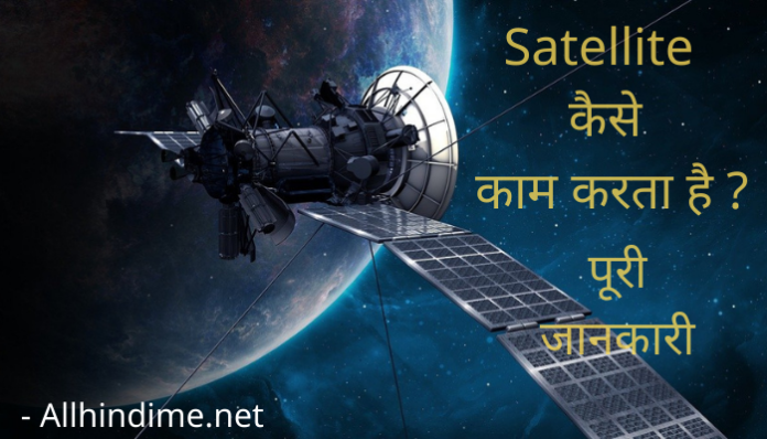 आज हम जानेगे कि -satellite क्या है और यह कैसे काम करता है ? इसकी क्या process होती हैं और इनके क्या उपयोग होते है ? पूरी जानकारी हिंदी में
