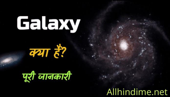 Galaxy क्या है (What Is Galaxy Hindi) पूरी जानकारी हिंदी में, गैलेक्सी क्या है galaxy के प्रकार