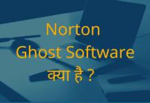 Ghost Software (घोस्ट सॉफ्टवेयर) क्या है What Is Ghost Software In Hindi पूरी जानकारी हिंदी में, घोस्ट सॉफ्टवेयर क्या है