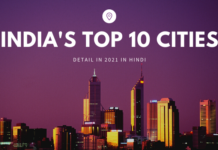 आज हम जानेंगे - India's Top 10 Cities In 2021 Detail In Hindi, India's Top 10 Cities In Hindi , भारत की Top 10 Cities, पूरी जानकारी हिंदी में