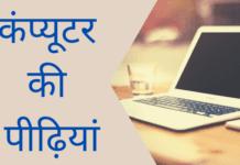 कंप्यूटर की पीढ़ियां (Generation Of Computer) क्या है पूरी जानकारी हिंदी में, जनरेशन ऑफ कंप्यूटर क्या है