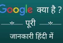 गूगल क्या है ? (What Is Google Full Information Detail In Hindi) और google कैसे काम करता है ? पूरी जानकारी हिंदी में