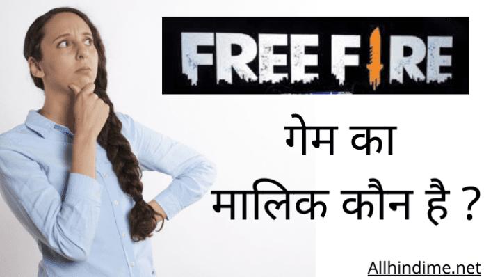 Garena Free Fire Game (गरेना फ्री फायर गेम) का मालिक अर्थात Founder कौन है के बारे में पूरी जानकारी हिंदी में