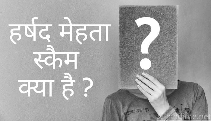 Harshad Mehta Scam 1992 क्या है और यह कैसे किया गया हर्षद मेहता स्कैम का खुलासा कैसे हुआ पूरी जानकारी हिंदी में