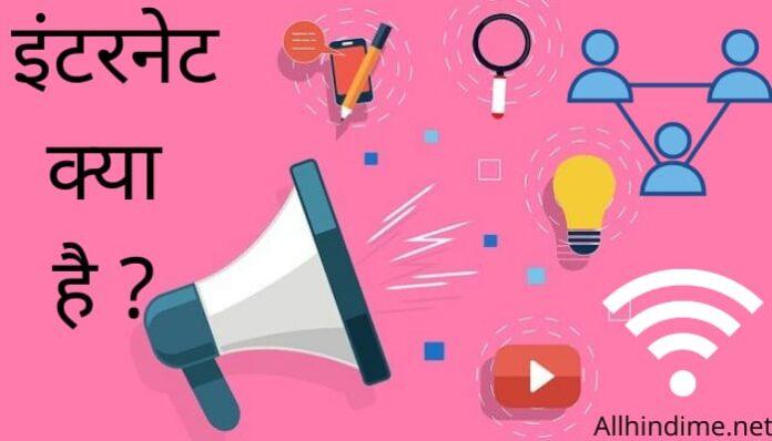 What Is Internet In Hindi, इंटरनेट क्या है, internet कैसे काम करता है,
