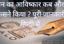 (pen) पेन का आविष्कार कब और किसने किया ? और ये कितने प्रकार के होते हैं ? पेन कैसे काम करता है ? पूरी जानकारी हिंदी में