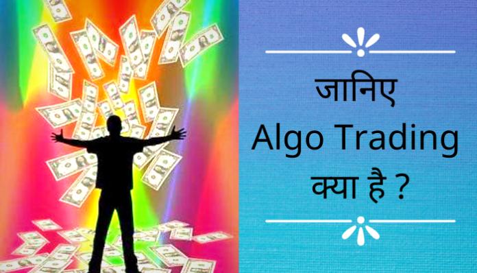 algo trading kya hai, algo trading kaise ki jati hai, what is algo trading, how to do algo trading, algo trading stratgies, algo trading india, fully automated algo trading in india