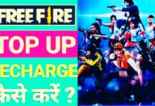Free Fire Top Up कैसे करे तथा Free Fire Top Up कितने प्रकार से किया जा सकता है पूरी जानकारी Detail हिंदी में