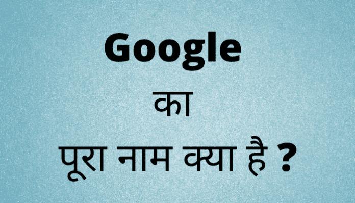 Google का पूरा नाम (Full Form) क्या है पूरी जानकारी हिंदी में, Google Full Form In Hindi