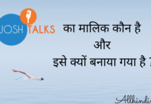 #Josh Talks क्या है ? #Josh Talks के मालिक कौन हैं ? #Josh Talks को क्यों बनाया गया ? #Josh Talks के लोकप्रिय speaker, #Josh Talks का इतिहास , #what is josh talks, #josh talks in hindi, #josh talks founder, #जोश टॉक्स