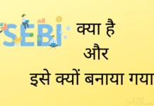 सेबी के अधिकार क्या है, सेबी के दिशा-निर्देश, सेबी का क्या कार्य है, सेबी की शक्तियां, what is sebi in hindi, what are the functions of sebi, sebi full form, objectives of sebi, powers and functions of sebi, SEBI क्या है, सेबी का गठन, SEBI की जरुरत क्यों पड़ी, सेबी (SEBI) का मुख्य उद्देश्य क्या है, SEBI का मुख्यालय कहाँ है, सेबी के प्रमुख़ कार्य क्या-क्या हैं,