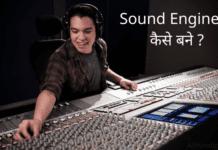साउंड इंजीनियरिंग क्या है, साउंड इंजीनियरिंग में अपना करियर कैसे बनाये, sound engineering, sound engineer salary, sound engineering course, sound engineering in india, how to become a sound engineer, sound engineer degree, sound engineer courses, Sound Engineering क्या है और इसमें अपना career कैसे बनाये में