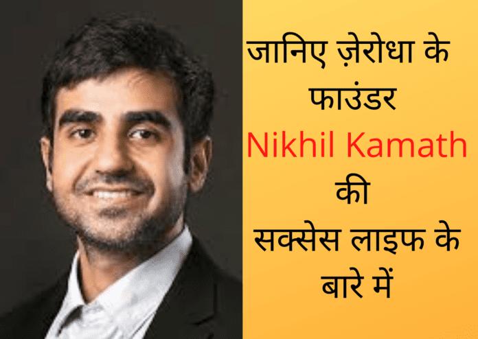 About of Zerodha founder Nikhil kamath ऑफ़ success life