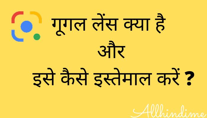 Google lens क्या है और गूगल लेंस कैसे काम करता है तथा google lens को आप कैसे use कर सकते है - पूरी जानकारी हिंदी में