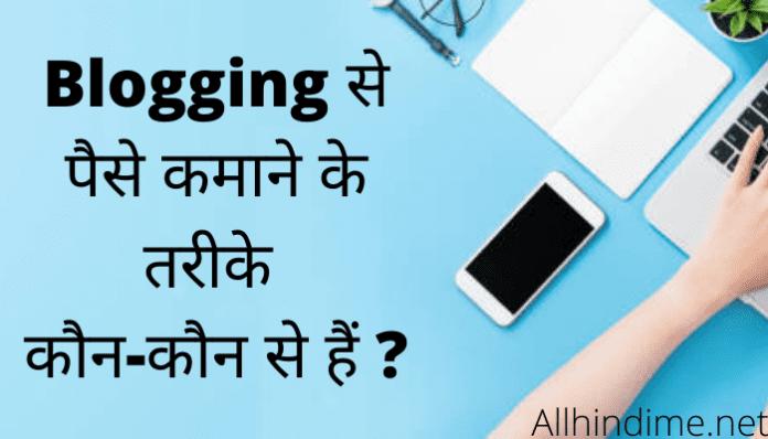 blogging क्या है, blogging से पैसे कमाने के तरीके कौन-कौन से हैं, blogging से पैसे कैसे कमाए जाते हैं, ब्लॉग से कितना पैसा मिलता है, ब्लॉग कैसे बनाये, ब्लॉगिंग के फायदे और नुकसान क्या हैं, What Is Blogging Hindi,