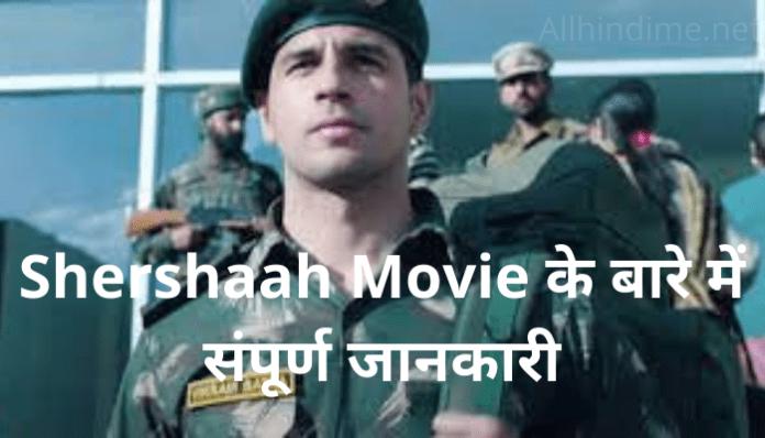 shershah movie release date, shershaah trailer, shershaah release platform, shershaah netflix, shershaah full movie, shershaah watch online, shershaah download,