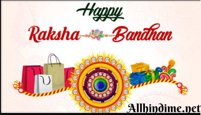 राखी के प्रकार (Types Of Rakhi), रक्षा बंधन का महत्व (Importance Of Raksha Bandhan), रक्षा बंधन कब मनाया जाता है ? (When Is Raksha Bandhan Celebrated) , अगले 5 वर्षों के लिए रक्षा बंधन तिथियाँ (Raksha Bandhan Dates For Next 5 years), रक्षा बंधन कैसे मनाया जाता है ? (How Is Raksha Bandhan Celebrated), इस पर्व को मनाने का कारण (Reason For Celebrating This Festival), रक्षा बंधन उत्सव की उत्पत्ति (रक्षा बंधन का इतिहास), भारत में विभिन्न धर्मों के बीच रक्षा बंधन का महत्व, रक्षा बंधन का अर्थ (Meaning Of Raksha Bandhan), रक्षा बंधन (राखी) के बारे में (About Rakhsa Bandhan),