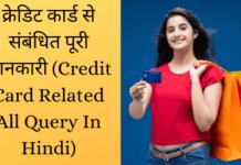 Credit Card क्या है ? और इसे कैसे use करे ? तथा credit card कितने प्रकार के होते हैं ? और क्रेडिट कार्ड हमारे लिए कैसे उपयोगी है ? क्रेडिट कार्ड से संबंधित पूरी जानकारी (Credit Card Related All Query In Hindi) एवं क्रेडिट कार्ड के क्या-क्या लाभ है ?