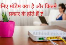 मॉडेम क्या है ? (What Is Modem In Hindi), मॉडेम कैसे काम करता है ?, मॉडेम की विशेषताएँ (Characteristics Of A Modem), मॉडेम के प्रकार (Types Of Modem), मॉडेमकाआविष्कार किसने किया ? (Founder Of Modem)