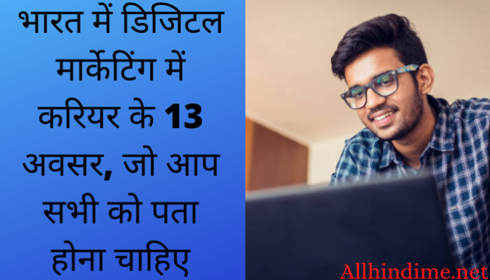 भारत में डिजिटल मार्केटिंग में करियर के शीर्ष 13 अवसर, जो आप सभी को पता होना चाहिए -digital marketing में career पूरी जानकारी