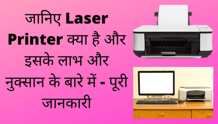 Laser Printer Detail In Hindi: लेज़र पिंटर क्या है, लेज़र प्रिंटर के कार्य, लेज़र प्रिंटर के लाभ, लेजर प्रिंटर के उपयोग तथा लेजर प्रिंटर का क्या नुकसान है - संपूर्ण जानकारी हिंदी में