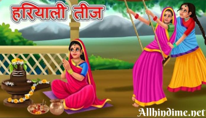 (Hariyali Teej) हरियाली तीज क्यों और कब से मनाई जाती है तथा इसके पीछे का क्या इतिहास है