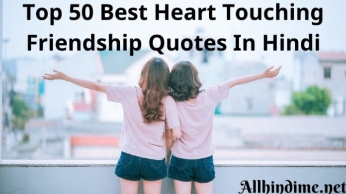 bad friendship quotes, best friendship quotes in hindi, friendship quotes attitude in hindi, friendship quotes emotional hindi. friendship quotes english to hindi, friendship quotes for girl best friend, friendship quotes for husband in hindi, friendship quotes hindi, friendship quotes hindi and english, friendship quotes hindi me, friendship quotes in hindi, friendship quotes inspirational quotes, friendship quotes shayari in hindi, heart touching friendship quotes, heart touching friendship quotes in hindi, hindi friendship quotes, new friendship quotes in hindi, sad friendship quotes in hindi, top friendship quotes in hindi, what is friendship quotes in hindi