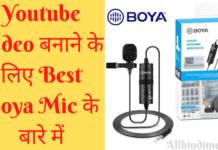 जानिए Boya Mic की quality बारे में कि - कैसे आप अपने youtube video की sound quality को improve कर सकते है - पूरी जानकारी step by step
