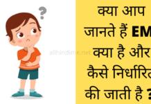 EMI क्या है, EMI कैसे निर्धारित की जाती है, What Is EMI In Hindi, EMI क्यों ज़रूरी है, MI कैसे जमा करे, पूरी जानकारी हिंदी में