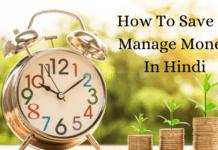 How To Save & Manage Money In Hindi अर्थात पैसे कैसे बचाये ?