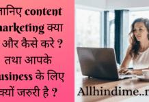 content marketing क्या है और कैसे करे ? तथा कंटेंट मार्केटिंग आपके business के लिए क्यों जरुरी है ? अर्थात कंटेंट मार्केटिंग क्या है और content marketing कैसे करे - पूरी जानकारी हिंदी में
