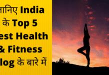 India के Top 5 Best Health & Fitness Blog के बारे में