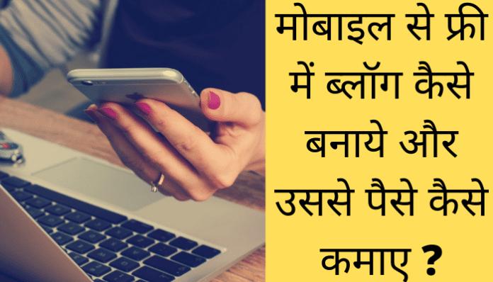 (Mobile) मोबाइल से फ्री में ब्लॉग कैसे बनाये और उससे पैसे कैसे कमाए ?