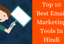 Top 10 Best Email Marketing Tools/Platforms In Hindi